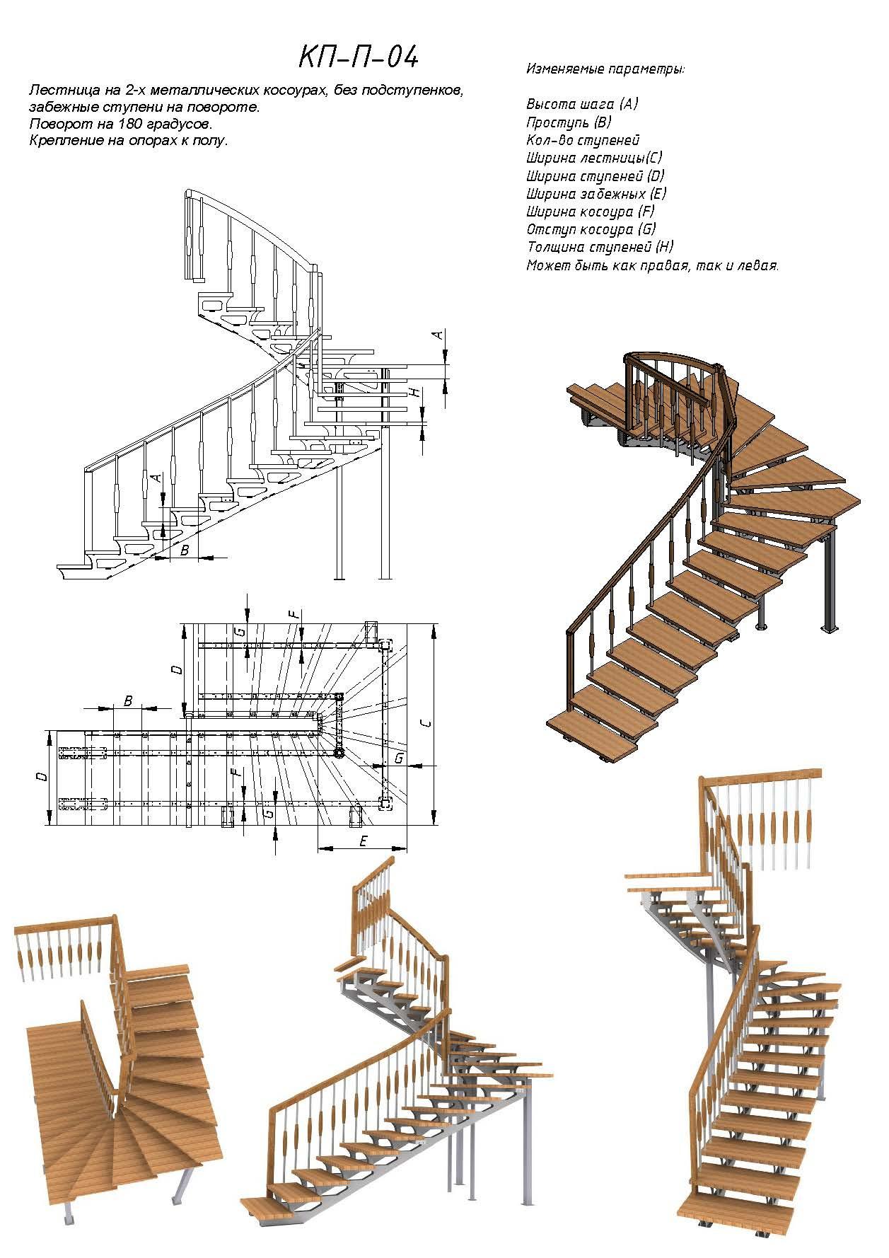 Г-образная лестница на второй этаж (47 фото расчет) 90